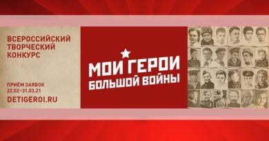 Стартовал Всероссийский творческий конкурс «Мои герои большой войны»