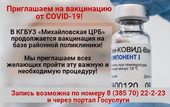 В Михайловской районной поликлинике можно поставить прививку от коронавируса